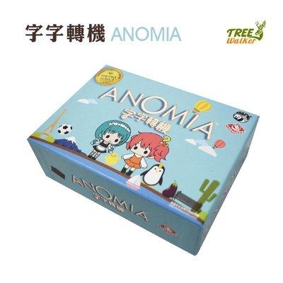 【Treewalker露遊】字字轉機 ANOMIA 桌遊 繁體中文說明書 益智遊戲 8種人物 文字聯想 正版桌上遊戲
