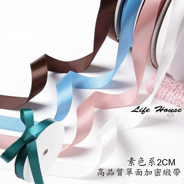 2cm緞帶 多色 優質加密緞帶  1碼起售 裝緞帶 禮盒緞帶 裝飾緞帶 禮品緞帶 婚禮佈置緞帶 花束包裝 髮飾品緞帶
