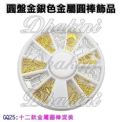 日本流行美甲產品~《日系金銀色金屬圓棒飾品》~GQ25,12款混裝圓盤包裝~美甲我最酷喔