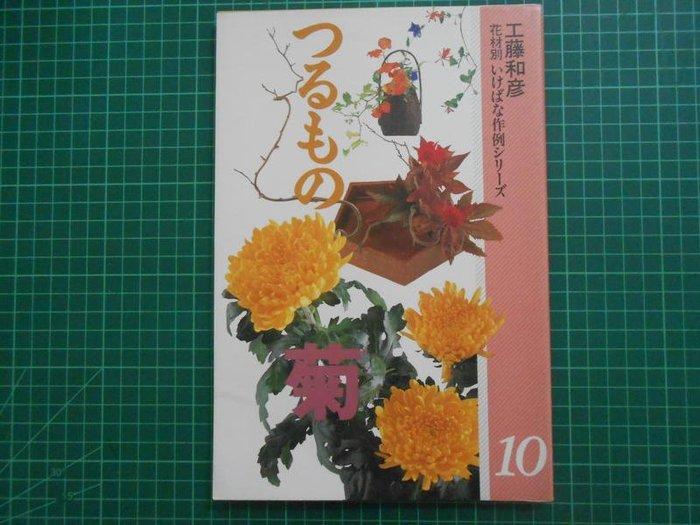 《 つるもの 》插花系列 工藤和彥著 1993年初版 9成新【 CS超聖文化2讚】