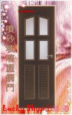 【鴻運】㊣南亞大尺寸噴砂晶雕玻璃塑鋼門組3.浴室門.廁所門.塑鋼門!精雕細琢的美感!!