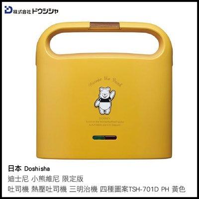 日本 DOSHISHA 迪士尼 小熊維尼 限定版 吐司機 熱壓吐司機 三明治機 四種圖案 TSH-701D PH 黃色