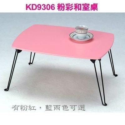 [奇寧寶生活館]700079-00 粉彩和室桌(KD9306)/折疊桌.NB桌.電腦桌.餐桌.行動桌.床上桌.萬用桌