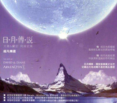 【出清價】日月傳說-超凡精選 / 衛&黛安阿肯史東-EVS030011