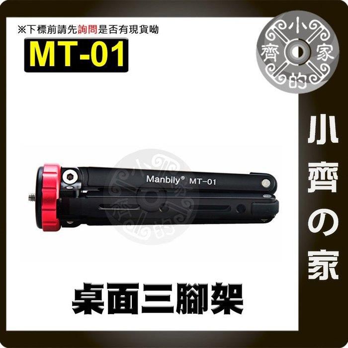 MT-01 鋁合金 手機 單眼 三軸穩定器 單腳架 三爪 雞爪 支撐架 低角度 腳架 小三腳架 小齊的家