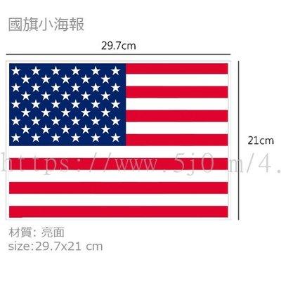 〈世界國旗小海報〉美國 United States of America 任選5張免運費