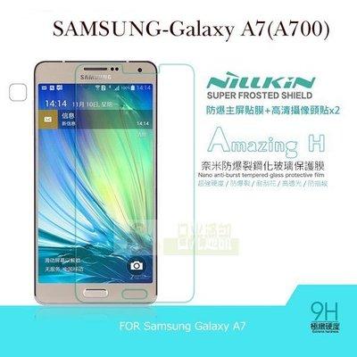s日光通訊@NILLKIN原廠 SAMSUNG Galaxy A7(A700YZ) 鋼化玻璃保護貼/螢幕保護膜(無導角)