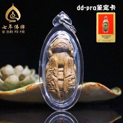 菩提雅尚飾品珍玩 泰國特色 佛統府 龍婆哲 龍婆絕 2549 首期馬蜂