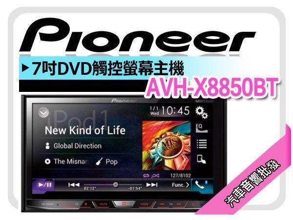 正宗【提供七天鑑賞】Pioneer AVH-X8850BT 7吋觸控主機 Android/IPhone/藍芽 平行輸入