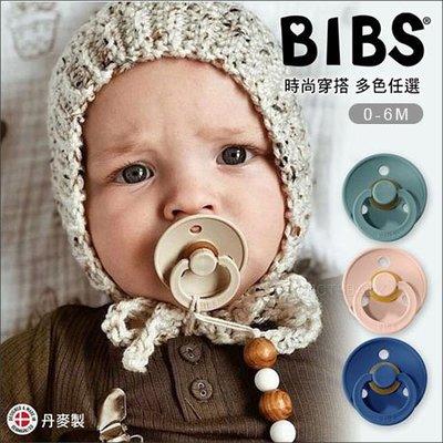 ✿蟲寶寶✿【丹麥BIBS COLOUR】丹麥製 天然橡膠 安撫奶嘴 0-6M/6-18M (任選二件 210元/件)