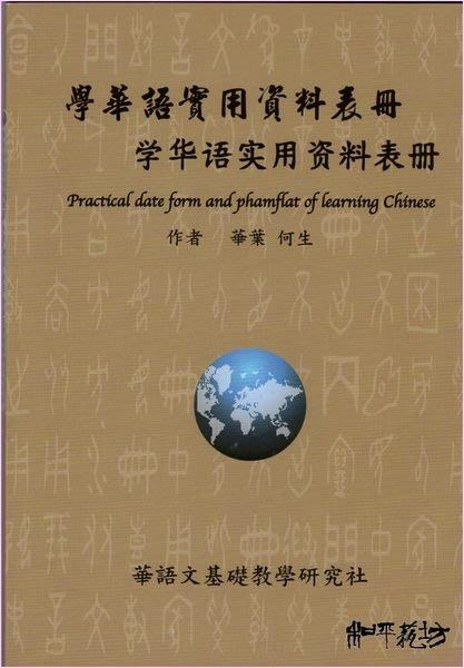 繁體字簡體字對照~學華語實用資料手冊. (全新華語文拼音教學最佳工具書)~大分享