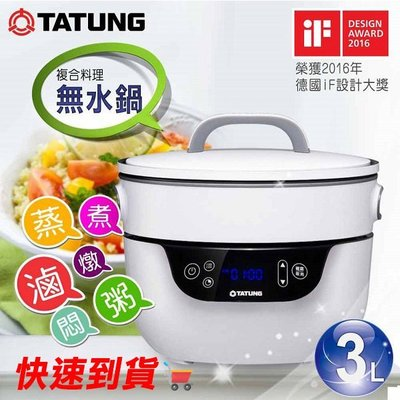 【TATUNG 大同】健康複合料理無水鍋 TSB-3016EA