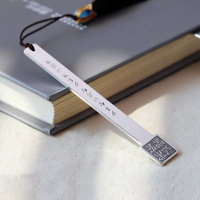 書籤定制999足銀金屬印章書簽創意文藝私人刻字學生用畢業教師節禮物