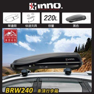 【大山野營】INNO BRW240 車頂行李箱 220L 車頂箱 行李箱 旅行箱 漢堡