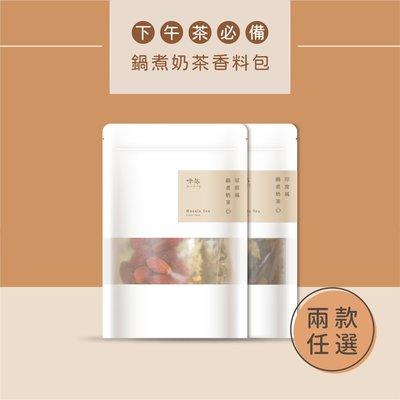 【味旅私藏】|鍋煮奶茶香料包|Masala Tea Materials|經典印度風|特調草原風