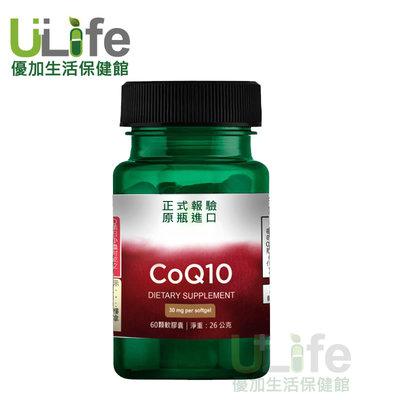 Swanson 生活保健館 CoQ10 輔酵素 輔酶 30mg/60顆