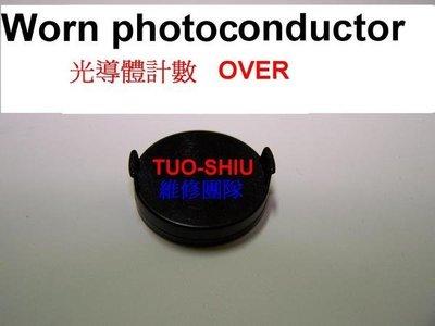 【TUO-SHIU】worn photoconductor EPSON C1100 /  CX-11F〝全新晶片