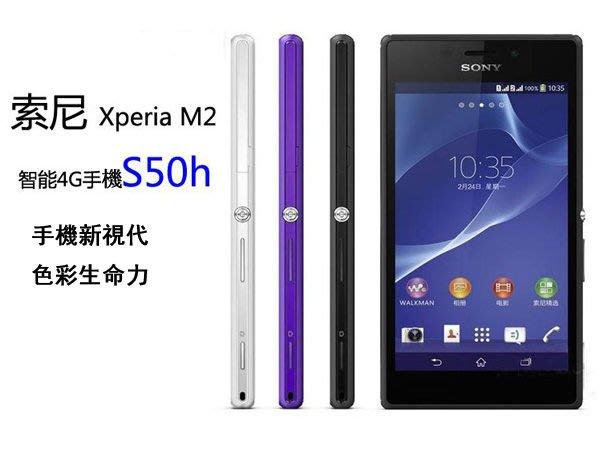 蝦靡龍美【SONY2】 Xperia™ M2 (S50h)雙卡多模版 四核 智能4G手機 各款型號手機均可代購