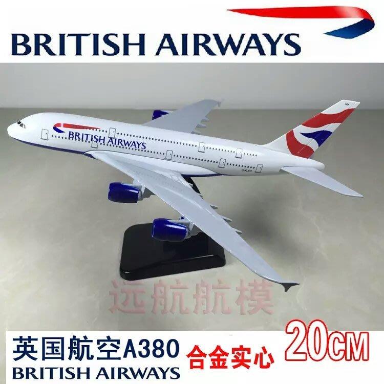 飛機模型20cm实心合金民航客機模型英国航空A380-800空客客機仿真静态航模飞模