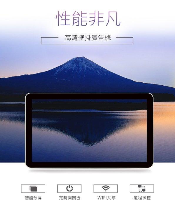 【菱威智】21寸壁掛廣告機-客製款 電子看板 數位看板 多媒體播放機 客製觸控互動式聯網安卓 Windows廣告看板