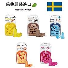 瑞典進口 SWEDSAFE 泡棉耳塞 海綿耳塞