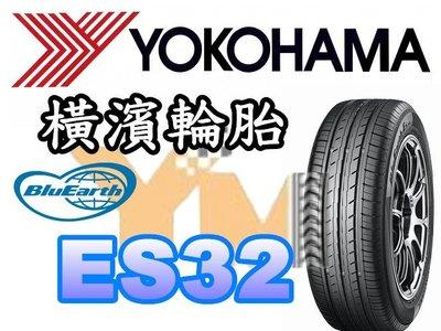 非常便宜輪胎館 橫濱輪胎 YOKOHAMA ES32 195 60 15 完工價xxxx 全系列歡迎來電洽詢 AE50