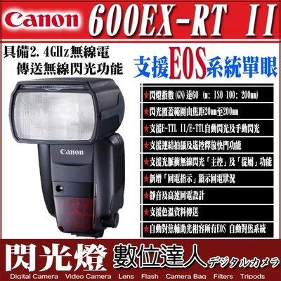 【數位達人】平輸 Canon 600EX-RT II 600EXRT 二代 600EXRT 2 閃光燈