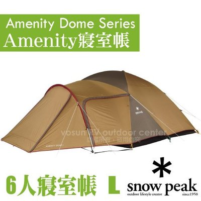 豐原天嵐【日本 Snow Peak】Amenity 6人寢室鋁合金帳篷.抗UV.耐水壓1800mm_SDE-003RH