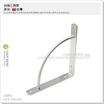 【工具屋】*含稅* 白鐵三角架 白鐵色 220×220×4mm 附螺絲 層板 L架 L型支撐架 固定架 木板架 工業風