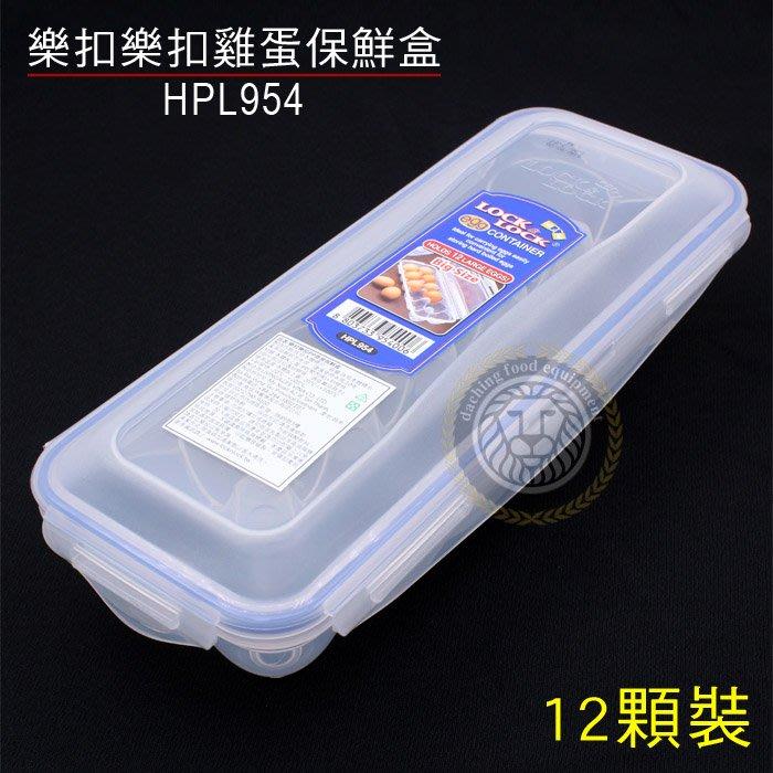 樂扣PP雞蛋保鮮盒(12顆裝) HPL954 保鮮盒 收納盒 雞蛋盒 大慶餐飲設備