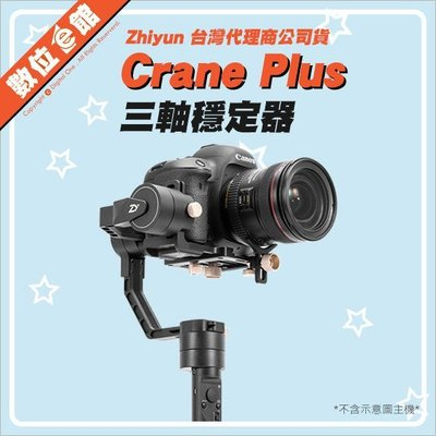 【私訊有優惠【潤橙公司貨【免運費】數位e館 智雲 雲鶴 Crane Plus 三軸穩定器 2.5KG 單眼相機