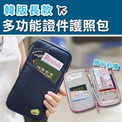 台灣現貨 韓版 多功能 證件包 護照包 護照夾 收納包 信用卡包 證件夾 韓版長款多功能證件護照包NC17080227