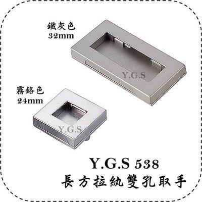 Y.G.S~取手五金~538長方拉紈雙孔取手 (含稅)
