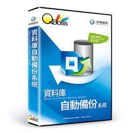 QBoss 資料庫自動備份系統 ※本套軟體需搭配QBoss3.0 / 3.0R2軟體一起使用
