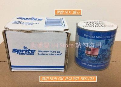 [現貨-免運] Sprite HOB-CM 和HO2專用濾心 HOC 附DPD檢驗劑