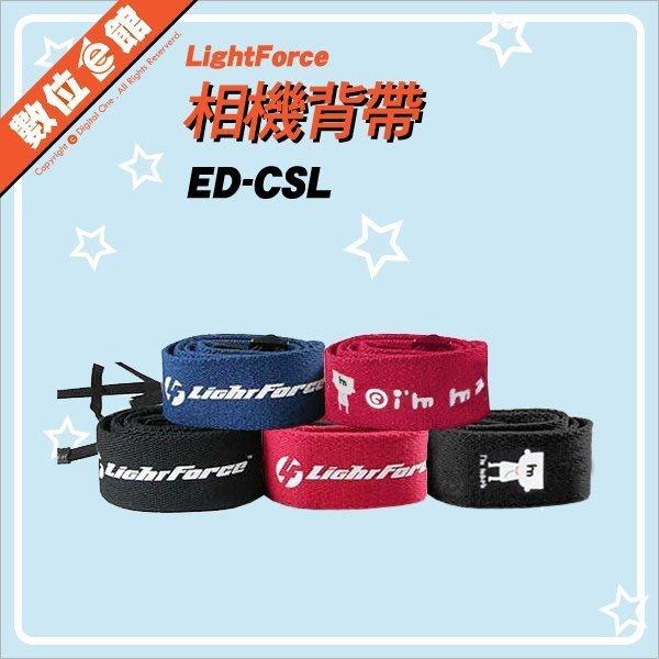 附轉接環 數位e館 公司貨 LightForce 光勢力 馬克 彎彎 相機背帶 減壓背帶 DSLR 單眼 微單