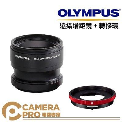 ◎相機專家◎ Olympus TCON-T01 + CLA-T01 魚眼廣角鏡頭 轉接環 TG-5 TG-6 公司貨