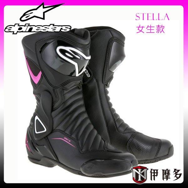 伊摩多※義大利 Alpinestars S MX6 SMX-6 V2 長筒 車靴 腳踝保護 真皮 女生款 黑粉白 /二色