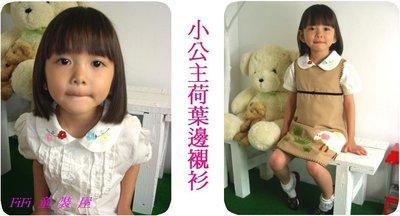︰~~FiFi 屋~荷葉邊裝飾.女童短袖白色襯衫!