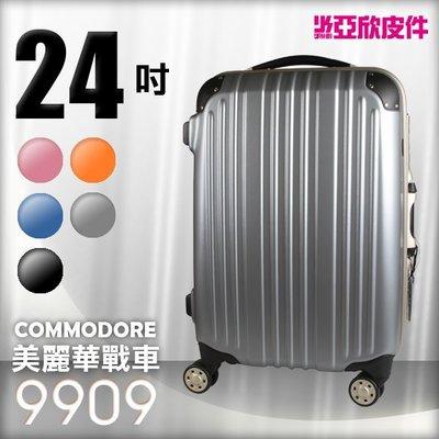 ☆東區亞欣皮件☆Commodore 美麗華戰車 硬殼行李箱-9909 星鑽灰 24吋