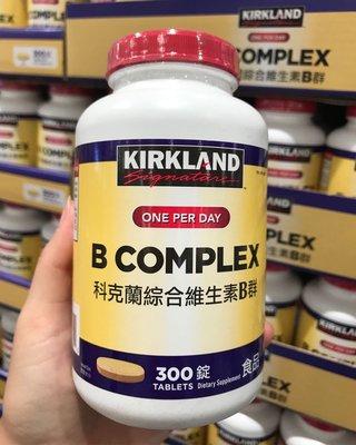 ?宅配免運? Costco好市多 KIRKLAND 科克蘭綜合維生素B群 300錠 綜合維他命 B complex
