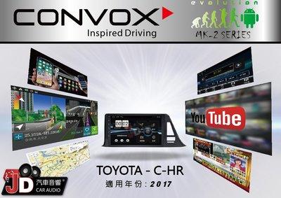 【JD汽車音響】CONVOX TOYOTA CHR 2017 9吋專車專用主機 雙向智慧手機連接/IPS液晶顯示。