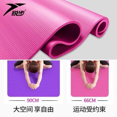 瑜伽墊 悅步瑜伽墊男女初學者10mm加厚加寬加長防滑瑜珈健身墊 IGO