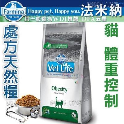 帕比樂-Farmina法米納-處方天然貓糧【體重控制2kg】VCO-7