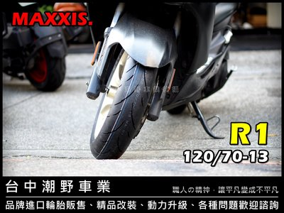 台中潮野車業 完工價 R1 120/70-13 非R1N 適用 SMAX FOREC DRG 彪琥200