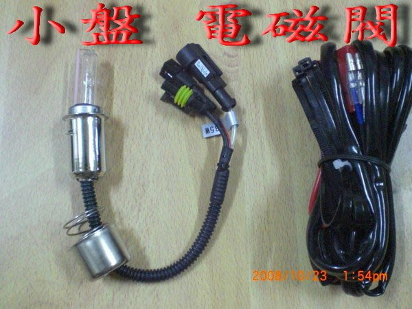 【炬霸科技】小盤 電磁閥燈管+專用線組=1100元(保固半年)MANY CUXI FT GTR JR RS RSZ