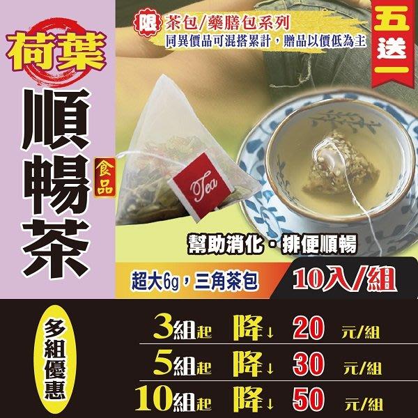 【荷葉順暢茶✔10入】買5送1║西洋蔘茶 仙楂 決明子 荷葉茶║ 降火氣退火窈窕曲線 幫助消化 排便順暢