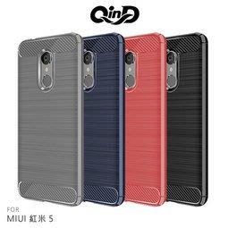 --庫米--QinD MIUI 紅米5 / 紅米5 Plus 拉絲矽膠套 TPU 保護殼 全包邊 防摔 軟殼 保護套