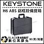 數位黑膠兔【 KEYSTONE H6 ABS鋁框設備提箱...