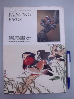 A3cd☆1991年『禽鳥畫法』賈寶珉  繪著《藝術圖書》~精裝本